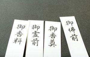二万円にふさわしい香典袋とは?のサムネイル画像