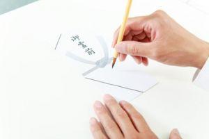 香典袋の書き方のサムネイル画像